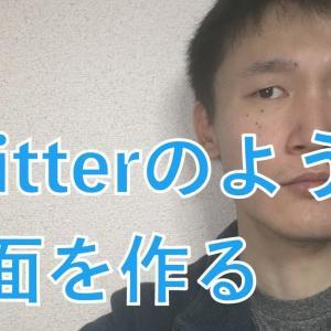htmlとcss初心者向け講座(twitterのような画面を作る)#2