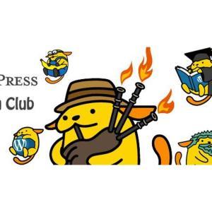 スクラッチサイト,レンタルサーバー,セキュリティ,PHP,コントリビュート,WordPressもくもく勉強会 at コエド 第8回 #wpmoku