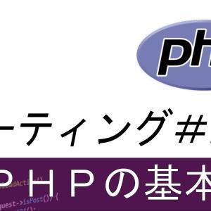 ルーティング#1(phpの基本[オブジェクト指向])