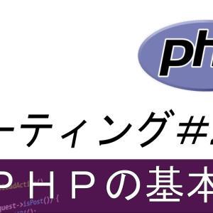ルーティング#2(phpの基本[オブジェクト指向])