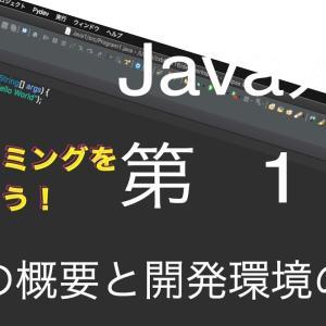 java入門 第1回 javaの概要と開発環境の準備 プログラミングを始めよう!