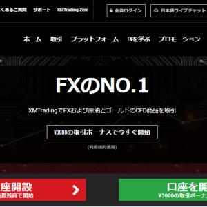海外FXで人気No.1のXMの評判について