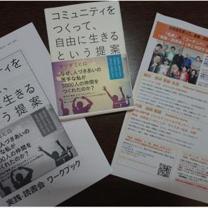 加納 敏彦さんの「実践・読書会」