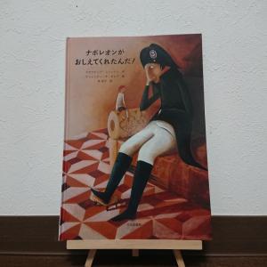 絵本「ナポレオンがおしえてくれたんだ!」