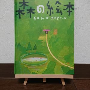 右京の絵本シェア 「森の絵本」