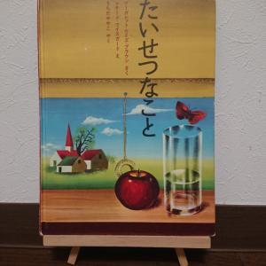 右京の絵本シェア 「たいせつなこと」