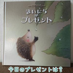 右京の絵本シェア絵本:まいにちがプレゼント