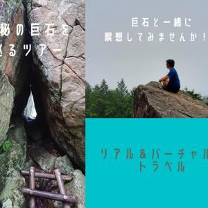 リアル&バーチャルトラベル 神秘の巨石を巡るツアー