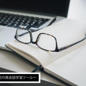 海外旅行で役立つオススメ英会話無料アプリ【リスニング力を高める】