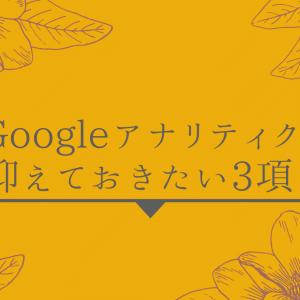 Googleアナリティクスの使い方【ブログ初心者が見るべき要素を解説】