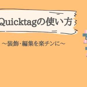 AddQuicktagの使い方【ワードプレスプラグインで効率UP】