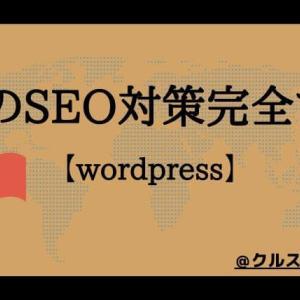 ワードプレス画像のSEO対策完全マップ【画像検索でも1位を量産】