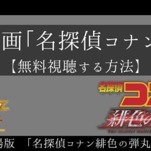 映画「名探偵コナン」のフル動画を無料視聴する方法【全シリーズ配信中のVOD】
