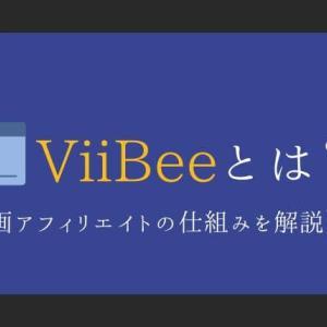 ViiBee(ビービー)は稼げる?評判や仕組みを解説【動画アフィリエイト】