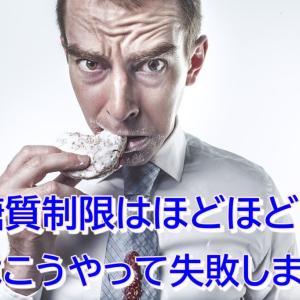 【失敗談】糖質制限を勘違いして僕は死んだ…。
