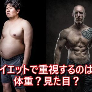 ダイエットで重視するのは体重?それとも見た目?
