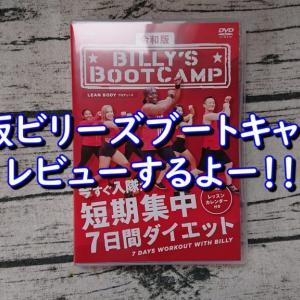 令和版ビリーズブートキャンプをレビューするよ~!