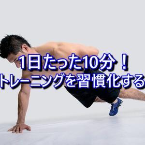 1日たった10分!自宅トレーニングを習慣化する方法