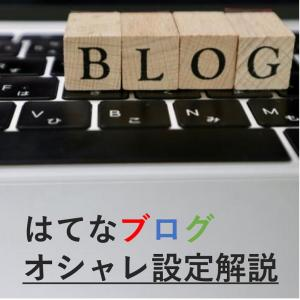はてなブログ カテゴリの階層・分類化 - テーマに辿り着きやすく -