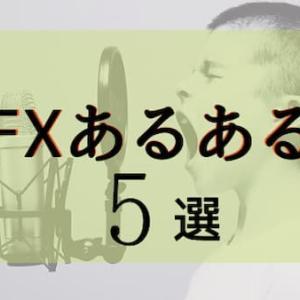 【全5あるある】FX初心者が「トレードあるある」をはやく言いたい