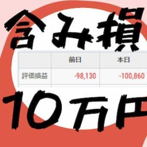【FXデモトレードで体感】含み損10万円を抱えて過ごす日々の心境