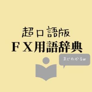 【超口語版辞書】FXカップル流「FX用語辞典」