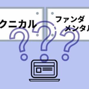 【ファンダメンタルズの勝ち】テクニカル分析VS.ファンダメンタルズ分析論争