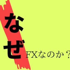知的好奇心としてのFXのすゝめ