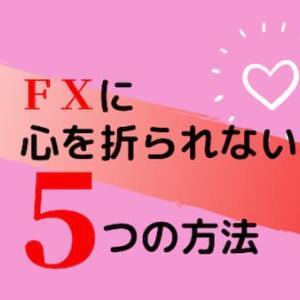 【ビバ継続】心を折られずにFXを続けるための5つの方法