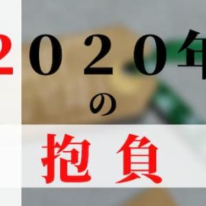 【2020年の抱負】FXカップルの今年の挑戦