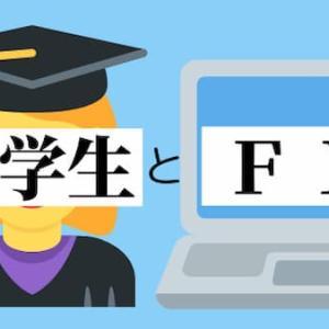 【早稲田卒の考察】大学生はFXに向いているのか考えてみる