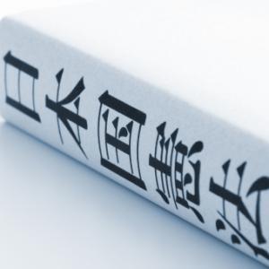憲法十七条、大日本帝国憲法、日本国憲法、3つの憲法を一つの線で結ぶ