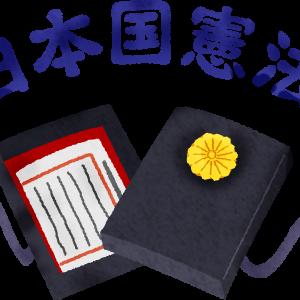 憲法学会の偏向が教科書の偏向を呼んでいる / 反日的な立憲主義の淵源を探る