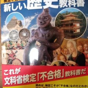 文科省の教科書検定不合格 /「歴史教科書」を通して韓国併合を考える