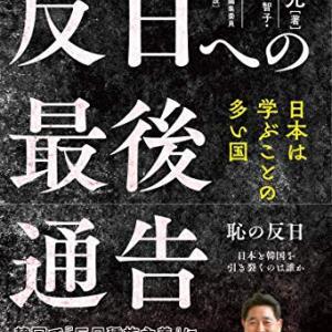 『反日への最後通告』を読む /「日本は全世界から尊敬される紳士の国であるという事実がここに書かれている」