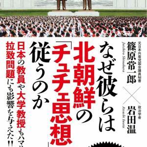 なぜ日本人は「チュチェ思想」にはまってしまうのか/国の防衛とともに個人の防衛を考える時代