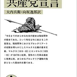 共産主義者のバイブル『共産党宣言』を分析する / 生産手段の公有化とは単なる企業の乗っ取り