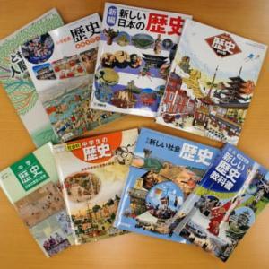 高校地歴科の新科目 「歴史総合」 について  / 日本独特の歴史・文化を西洋史観で見る愚