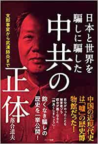 『日本と世界を騙しに騙した中共の正体』を読む / ソ連の「避雷針作戦」に乗ってしまった日本