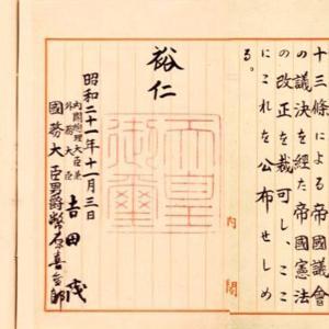 日本は家族的国家観の国——実態を無視した8月革命説 / 明治憲法と日本国憲法は連続的に捉えるべき