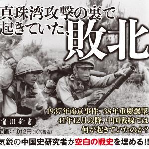 「司令塔」不在の日本が次々に犯した戦略上の誤り――日中戦争を継続、三国同盟、日米開戦 / 「蒋介石の日記」から分かること