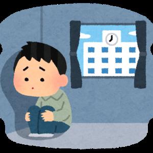 「不登校」は日本だけの言葉 ―― 原因は家庭と地域の教育力の低下にあり / 場当たり的な学校統廃合も原因の一つ
