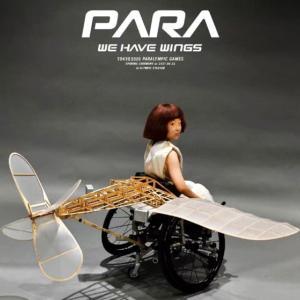 「片翼の飛行機」――感動的だったパラリンピックの開会式 / 翼があるなしではなく、飛び立つためには「滑走路」での助力が必要
