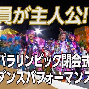 東京パラリンピック閉幕――多くの学びと感動をありがとう / 真の共生社会を目指して、多くのヒントが与えられた
