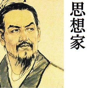 韓非子の「法治主義」が現在の中国にまで受け継がれている ―― 相手を知り、己を知る必要あり