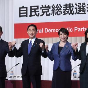 自民党総裁選 ―― 日本にとっての喫緊の課題は、皇統問題、人材育成、少子化・人口減