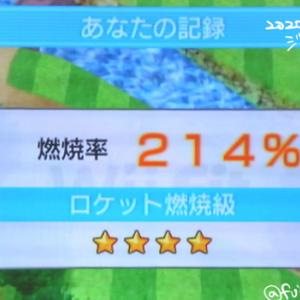 WiiFit3週目
