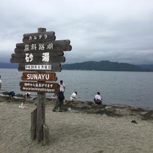 屈斜路湖(くっしゃろこ)砂湯(バンコンオススメ秘境旅)
