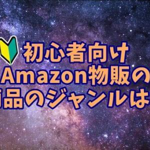 Amazon物販でのおすすめジャンルはこれ!【初心者向け】