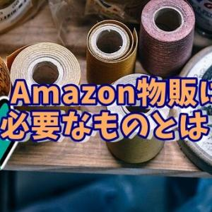 Amazon物販を始めた時に必要だった物&必要なかった物【失敗談】